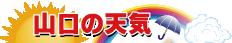 山口県のお天気チェック