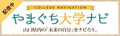 やまぐ大学ナビ