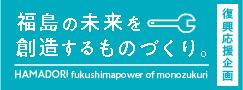 福島の未来